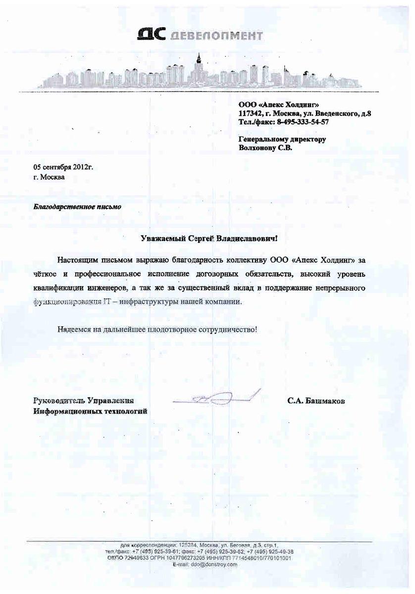 ДС Девелопмент