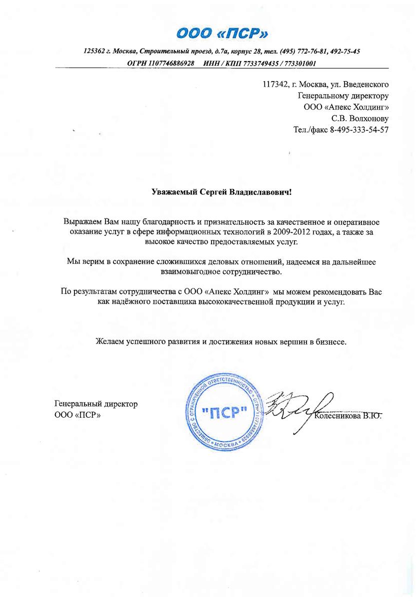 ООО ПСР